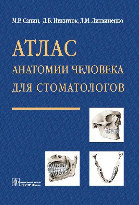 Атлас анатомии человека синельников в 4-х томах скачать бесплатно - 0f