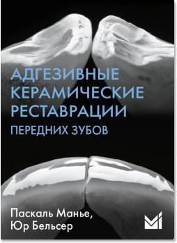 Адгезивные керамические реставрации передних зубов (Паскаль Магне (Манье), Юр Бельсер) 2015 г.