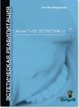 Анализ эстетики. Систематизированный подход к ортопедическому лечению. Том 1