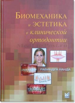Биомеханика и эстетика в клинической ортодонтии (Равиндра Нанда) 2009 г.