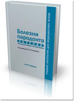 Болезни пародонта. Лечение (Янушевич О.О.) 2014 г.