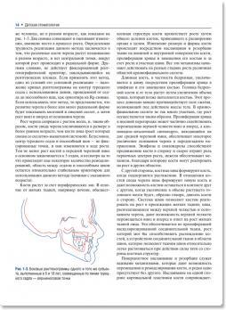 Детская стоматология (Ричард Р. Велбери, Монти С. Даггал) 2013 г.