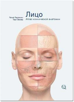 Лицо. Атлас клинической анатомии (Ральф Радлански, Карл Вескер) 2014 г.