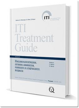 Имплантологическое лечение пациентов пожилого и старческого возраста. ITI том 9 (ред. Висмаер Д., Чен С., Бузер Д.) 2018 г.