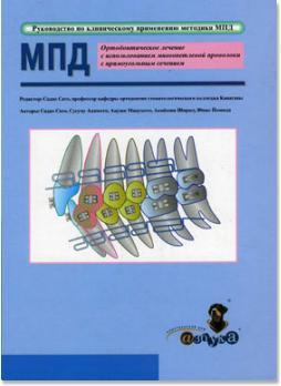 Ортодонтическое лечение с использованием многопетлевой проволоки с прямоугольным сечением (Садао Сато) 2008 г.