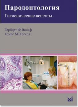 Пародонтология. Гигиенические аспекты (Герберт Ф. Вольф, Томас М. Хэссел) 2014 г.