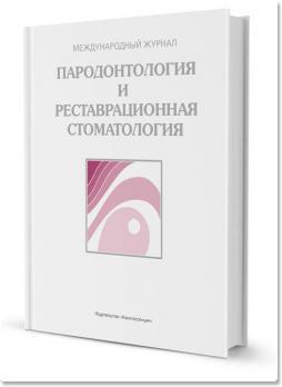 Пародонтология и реставрационная стоматология. Ежегодник 2015 (сборник статей)