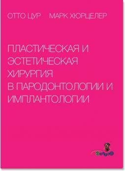 Пластическая и эстетическая хирургия в пародонтологии и имплантологии (Отто Цур, Марк Хюрцелер) 2014 г.