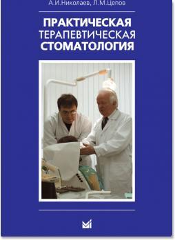 Практическая терапевтическая стоматология (Николаев А., Цепов Л.) 2016 г.