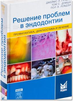 Решение проблем в эндодонтии. Профилактика, диагностика и лечение (Дж.Л. Гутман, Т.С. Думша, П.Э. Ловдэл) 2008 г.