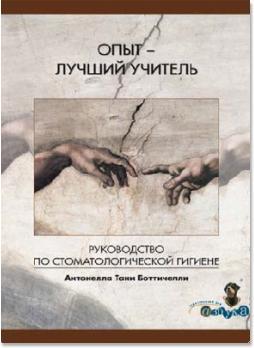 Опыт - лучший учитель. Руководство по стоматологической гигиене (Антонелла Тани Боттичелли) 2006 г.