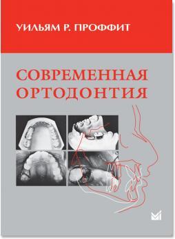 Современная ортодонтия (Уильям Р.Проффит) 2006 г.