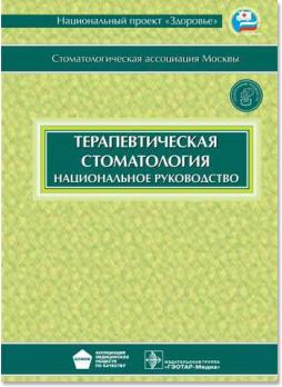 Терапевтическая стоматология + СD. Национальное руководство (Под ред. Л.А. Дмитриевой, Ю.М. Максимовского) 2009 г.