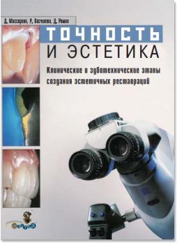 Точность и эстетика. Клинические и зуботехнические этапы протезирования зубов