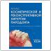Атлас косметической и реконструктивной хирургии пародонта. Издание 3-е, цветное (Коэн Эдвард) 2011 г.