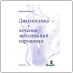 Диагностика и лечение заболеваний пародонта (Джиано Риччи) 2015 г.