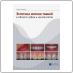 Эстетика мягких тканей в области зубов и имплантатов (Андре Саадун) 2013 г.
