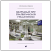 Фантомный курс терапевтической стоматологии (А.И. Николаев, Л.М. Цепов) 2014 г.