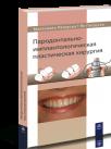 Пародонтально - имплантологическая пластическая хирургия