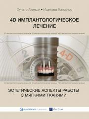4D имплантологическое лечение: эстетические аспекты работы с мягкими тканями (Фунато Акияши, Ишикава Томохиро) 2015 г.