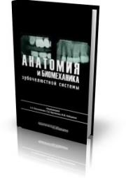 Анатомия и биомеханика зубочелюстной системы (ред. Л. Л. Колесников, С. Д. Арутюнов, И. Ю. Лебеденко) 2007 г.