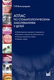 Атлас по стоматологическим заболеваниям у детей (Т.Ф. Виноградова) 2010 г.