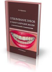 Отбеливание зубов и микроабразия эмали в эстетической стоматологии. Современные методы (Крихели Н. И.) 2008 г.