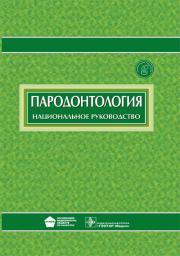Пародонтология. Национальное руководство (ред. Дмитриева Л.А.) 2014 г.