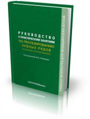 Руководство к практическим занятиям по протезированию зубных рядов (сложному протезированию) (Лебеденко И.Ю.) 2014 г.