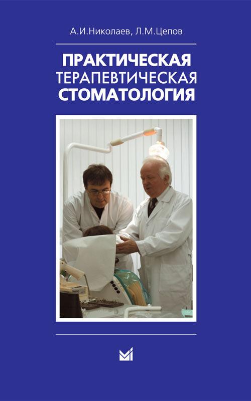 Николаев цепов скачать pdf