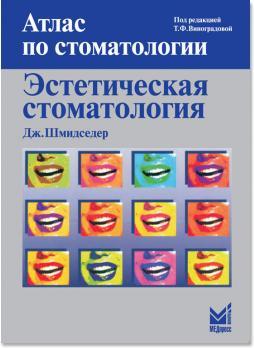 Атлас по стоматологии. Эстетическая стоматология (Шмидседер Дж.) 2007 г.