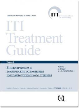 Биологические и технические осложнения имплантологического лечения: Руководство по имплантологии. ITI том 8 (У. Бреггер, Л. Хетц-Мейфилд) 2016 г.