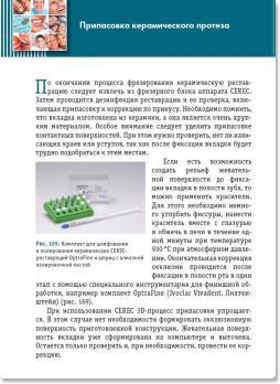 CAD/CAM технология реставрации зубов - СЕREС (Лебеденко И.Ю.) 2014 г.CAD/CAM технология реставрации зубов - СЕREС (Лебеденко И.Ю.) 2014 г.