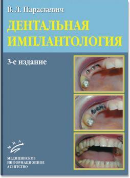Дентальная имплантология: Основы теории и практики. 3-е изд. (Параскевич В.Л.) 2011 г.