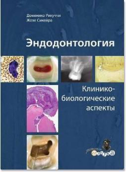 Эндодонтология. Клинико-биологические аспекты (Доменико Рикуччи, Жозе Сикейра) 2015 г.