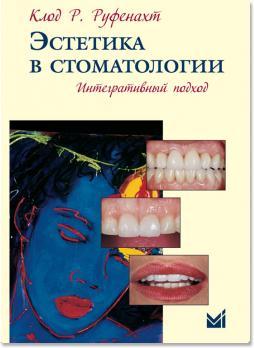 Эстетика в стоматологии. Интегративный подход (Клод Р. Руфенахт) 2012 г.