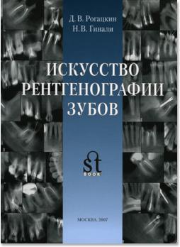 Искусство рентгенографии зубов (Д.В. Рогацкин, Н.В. Гинали) 2007 г.