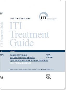 Реконструкция альвеолярного гребня при имплантологическом лечении. Поэтапный подход. ITI том 7 (Л. Кордаро, Х. Терхейден) 2015 г.