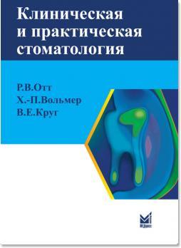 Клиническая и практическая стоматология (Рудольф Вальтер Отт, Ханс-Петер Вольмер, Вольфганг Е. Круг) 2010 г.