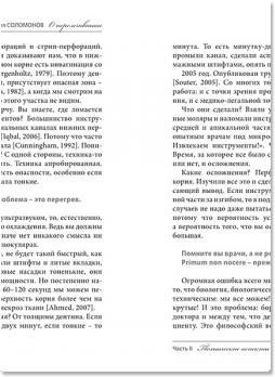О перелечивании. Академический монолог (Михаил Соломонов) 2014 г.