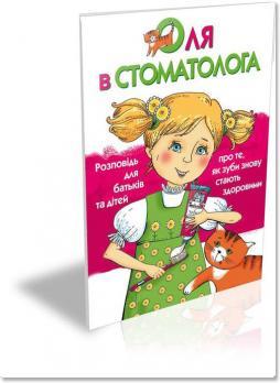 Оля в стоматолога. Розповідь для батьків та дітей про те, як зуби знову стають здоровими (В. Пайкуш, Г. Солонько) 2009 р.