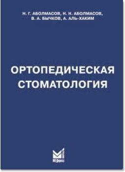 Ортопедическая стоматология (Н.Г. Аболмасов, Н.Н. Аболмасов, В.А. Бычков, А. Аль-Хаким) 2011 г.