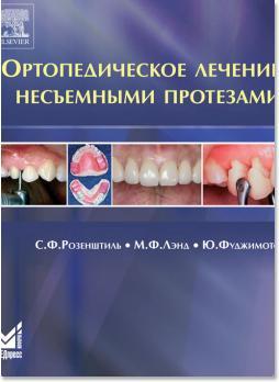 Ортопедическое лечение несъёмными протезами (Стефен Ф. Розенштиль, Мартин Ф. Лэнд, Юнхай Фуджимото) 2010 г.