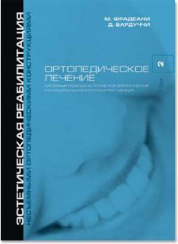 Ортопедическое лечение. Систематический подход к достижению эстетической, биологической и функциональной интеграции реставраций. Том 2