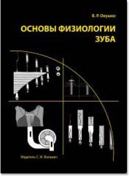 Основы физиологии зуба (В.Р.Окушко) 2008 г.