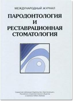 Пародонтология и реставрационная стоматология. Международный журнал. Ежегодник 2012 (гр. авторов) 2012 г.