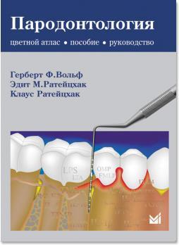 Пародонтология (Герберт Ф.Вольф, Эдит М. Ратейцхак, Клаус Ратейцхак) 2008 г.