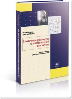 Практическое руководство по ортодонтической диагностике