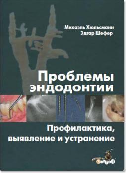 Проблемы эндодонтии. Профилактика, выявление и устранение