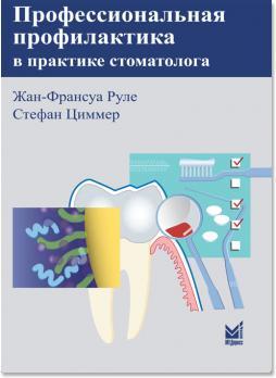 Профессиональная профилактика в практике стоматолога (Жан-Франсуа Руле, Стефан Циммер) 2010 г.